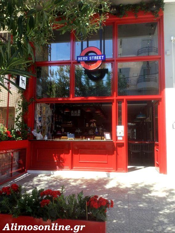 «Hero Street», ονομάζεται το νέο espresso bar του Αλίμου