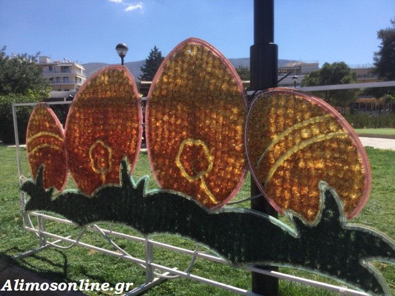 Πασχαλινά vibes στον Δήμο Αλίμου