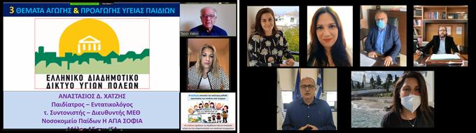 Ολοκληρώθηκε το πρώτο διαδικτυακό σεμινάριο της 2ηςομάδας του Προγράμματος Αγωγής Υγείας για Παιδιά