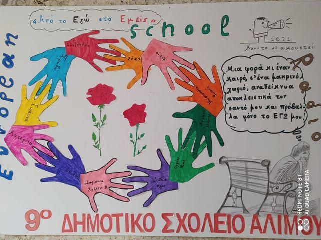 Στηρίζουμε το ΣΤ1 του 9ου Δημοτικού Σχολείου Αλίμου στον διαγωνισμό του European School Radio «Κάντο να ακουστεί»