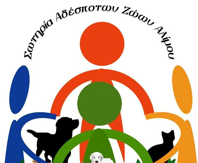Λαμπάδες και πασχαλινά στολίδια για την ενίσχυση του ΣΑΖΑ