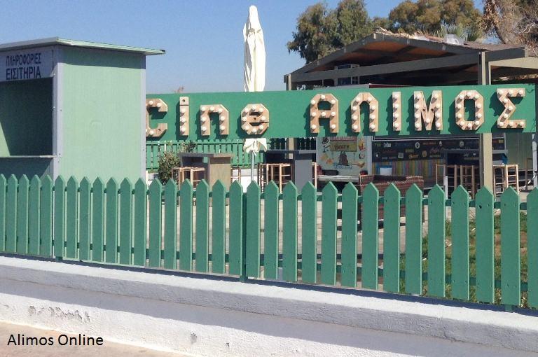 Το Cine Άλιμος επιστρέφει