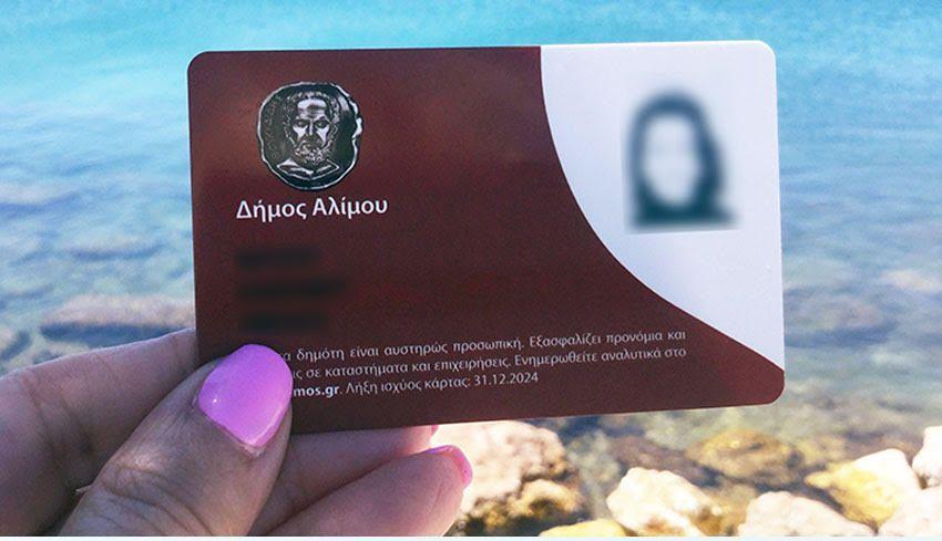 Πώς γίνεται η ανανέωση και η έκδοση Κάρτας Δημότη για δωρεάν είσοδο στην «Ακτή του Ήλιου»