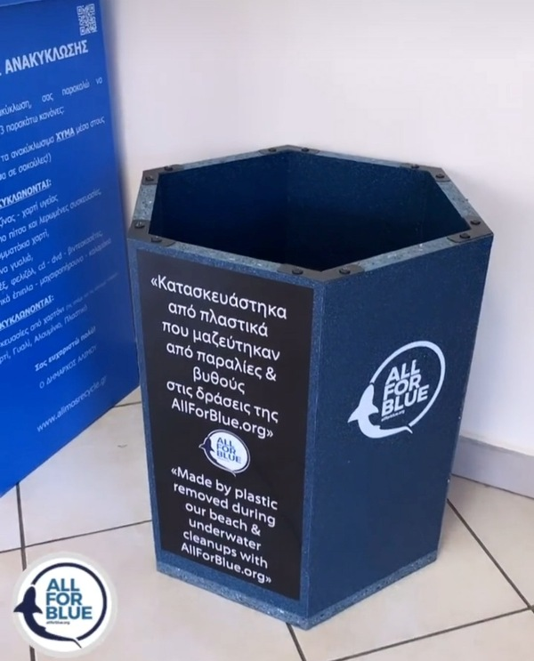 O ειδικός κάδος της All for Blue στο Κολυμβητήριο Αλίμου περιμένει τα καπάκια σας