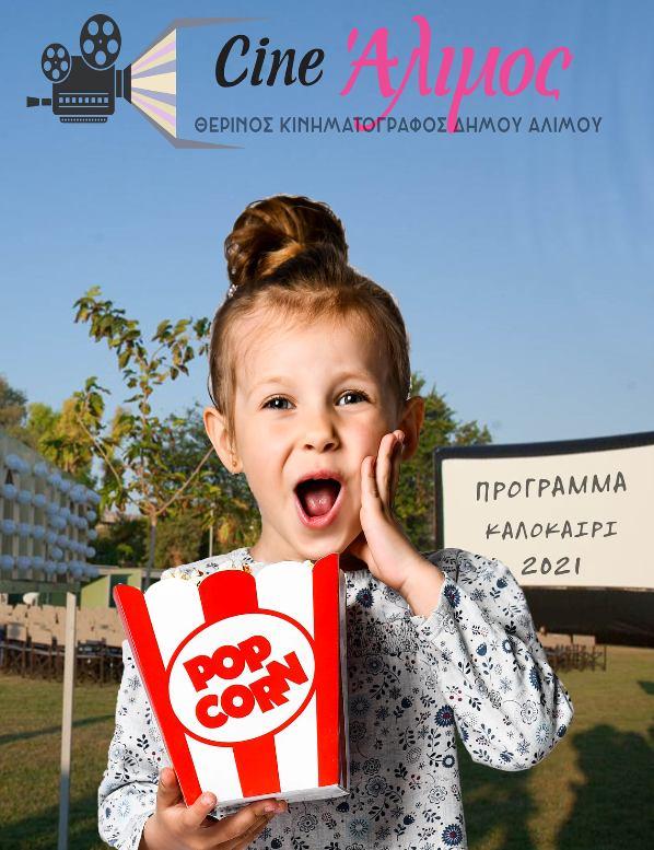 Το πρόγραμμα του Cine Άλιμος για όλο το καλοκαίρι