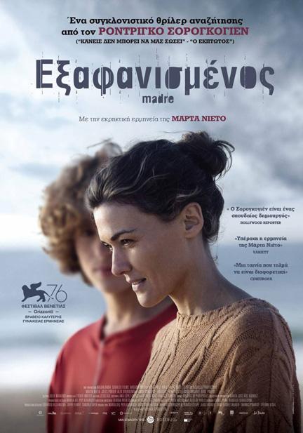 «Εξαφανισμένος», έως και την Πέμπτη στο Cine Άλιμος