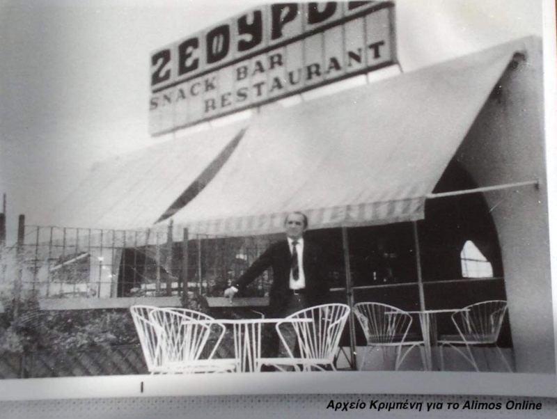 Ο «Ζέφυρος» είναι το snack bar που άφησε ιστορία στο Καλαμάκι