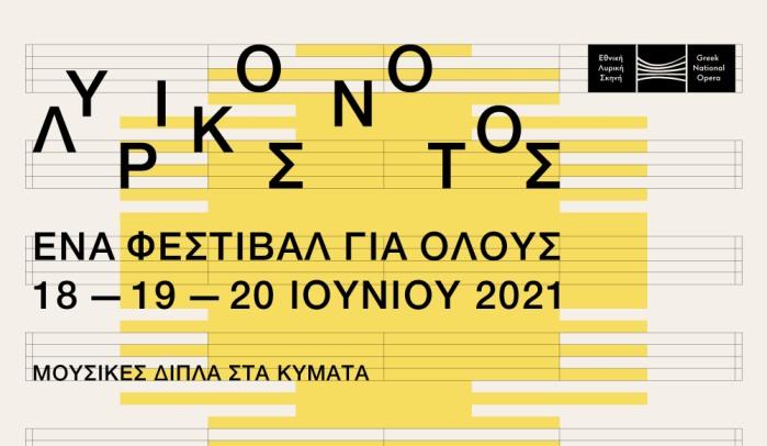 Λυρικός Νότος: Πολιτιστικό Φεστιβάλ της Λυρικής Σκηνής σε συνεργασία με τον Άλιμο, το Π. Φάληρο και την Καλλιθέα