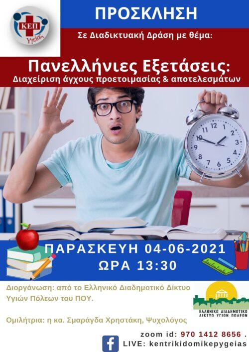 Δωρεάν Διαδικτυακή Δράση με θέμα «Πανελλήνιες Εξετάσεις: Διαχείριση άγχους προετοιμασίας & αποτελεσμάτων»