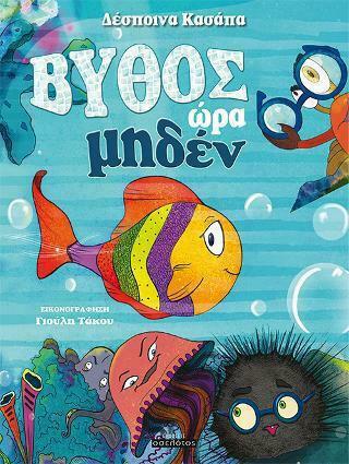 Παρουσίαση βιβλίου «Βυθός ώρα μηδέν» στο βιβλιοπωλείο «Mafalda»