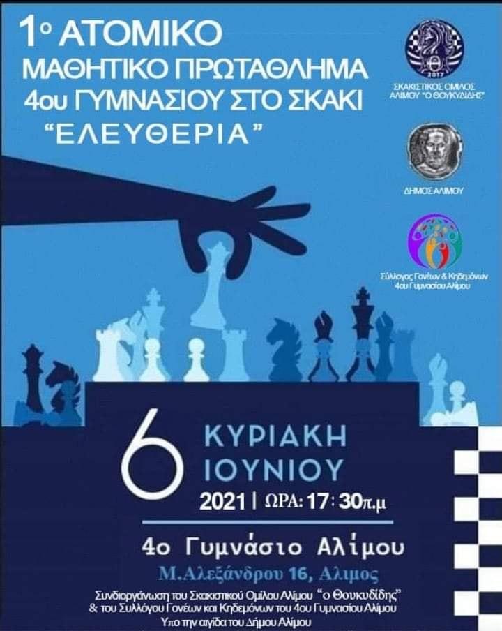 Αύριο το 1ο Μαθητικό Πρωτάθλημα Σκάκι του 4ου Γυμνασίου Αλίμου