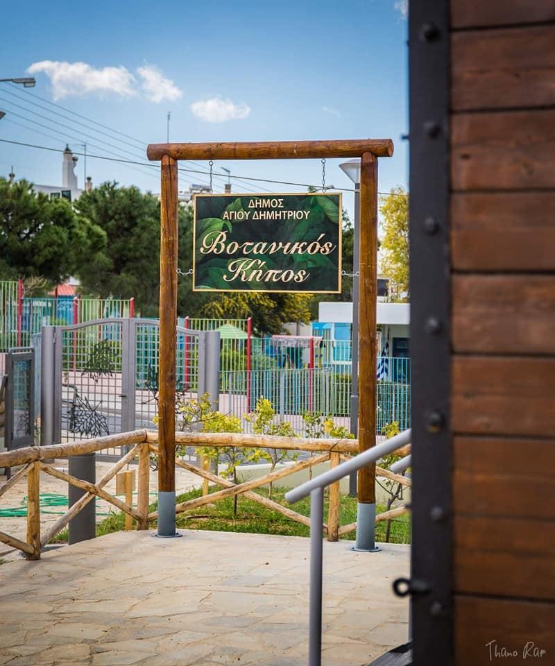 Τον δικό του Βοτανικό Κήπο δημιούργησε ο δήμος Αγίου Δημητρίου