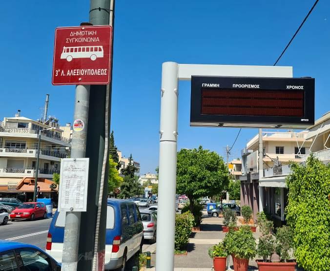Οι έξυπνες στάσεις στον δήμο Ελληνικού – Αργυρούπολης