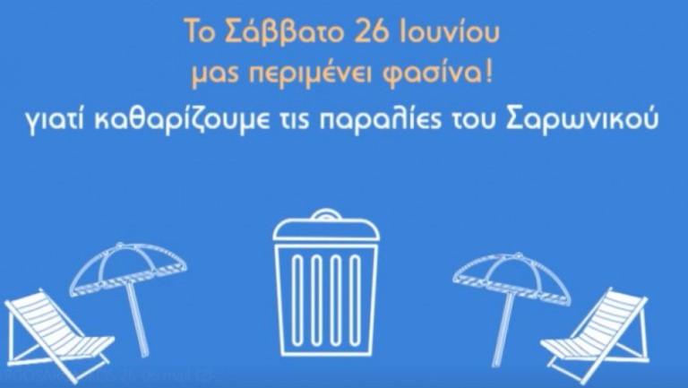 Όλοι Μαζί Μπορούμε: Εθελοντικός Καθαρισμός στις παραλίες των Νοτίων Προαστίων