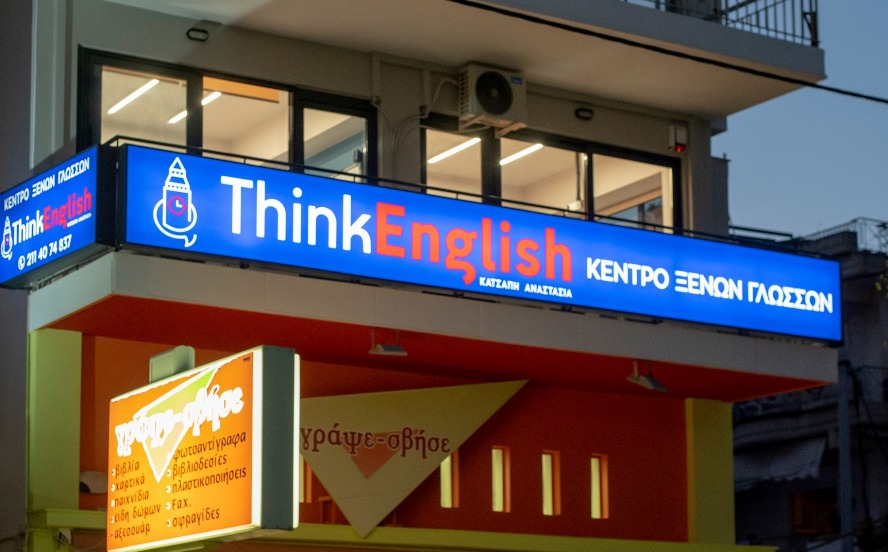 Οι εγγραφές ξεκίνησαν στο κέντρο ξένων γλωσσών «Think English»