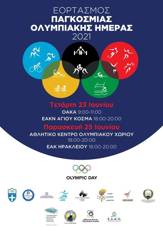 Το Εθνικό Αθλητικό Κέντρο Νεότητας Αγίου Κοσμά γιορτάζει την Ολυμπιακή Ημέρα