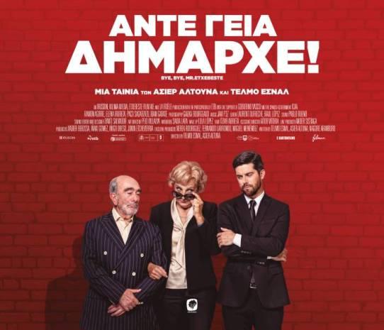 «Άντε Γεια, Δήμαρχε» έως και την Κυριακή στο Cine Άλιμος