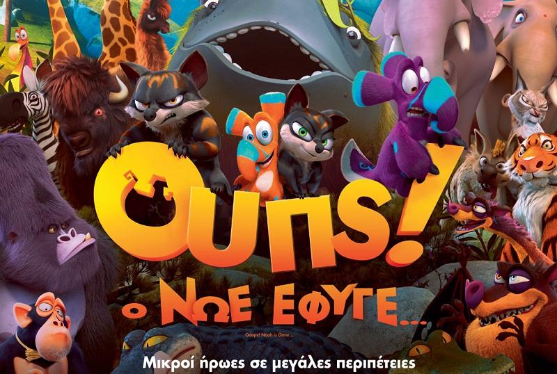 «Ουπς! Ο Νώε έφυγε…», σήμερα με ελεύθερη είσοδο στο Cine Άλιμος