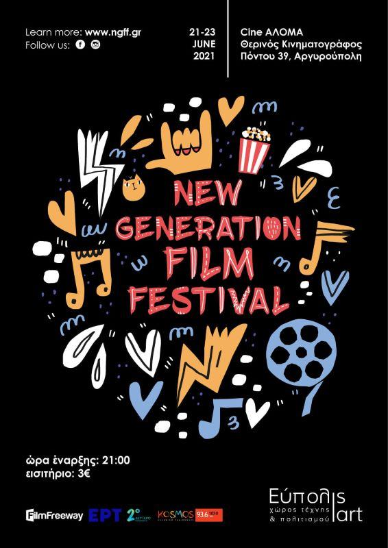 Ξεκινά τη Δευτέρα στην Αργυρούπολη το 1ο 1ο New Generation Film Festival