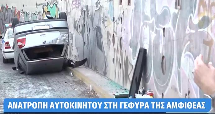 Ανατροπή αυτοκινήτου στη γέφυρα της λεωφόρου Αμφιθέας
