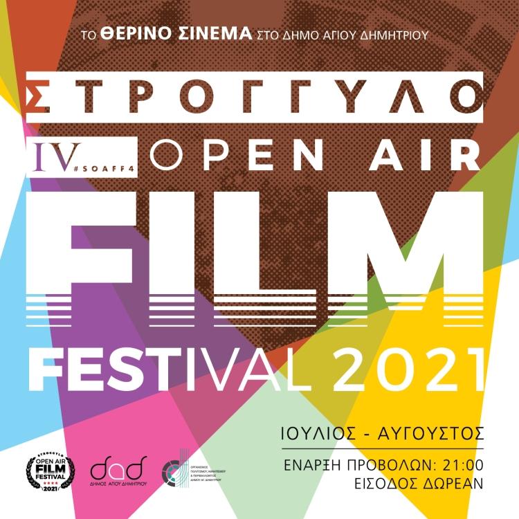 Το πρόγραμμα προβολών του Open Air Film Festival στο Στρογγυλό