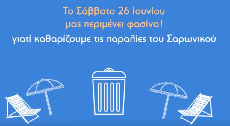 Όλοι Μαζί Μπορούμε: Εθελοντικός καθαρισμός σε δύο παραλίες του Αλίμου και σε ακόμα 12 του Σαρωνικού