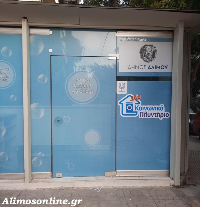 Κοινωνικό Πλυντήριο θα λειτουργήσει σύντομα στον Άλιμο