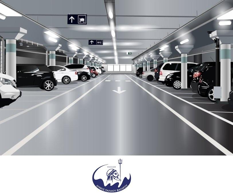 Εγκρίθηκε το έργο για το υπόγειο πάρκινγκ στο Παλαιό Φάληρο