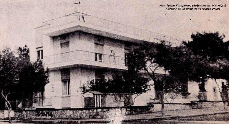 Την εποχή που το Αστυνομιικό Τμήμα Καλαμακίου βρισκόταν στην οδό Αυξεντίου