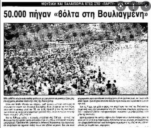 25 Ιουλίου 1983: Τριάντα οκτώ χρόνια από το Πάρτι της Βουλιαγμένης
