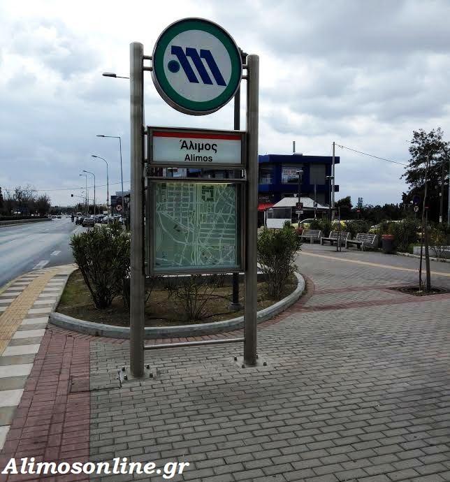 Σαν Σήμερα: Εγκαινιάζονται οι τρεις σταθμοί του Μετρό στα Νότια Προάστια