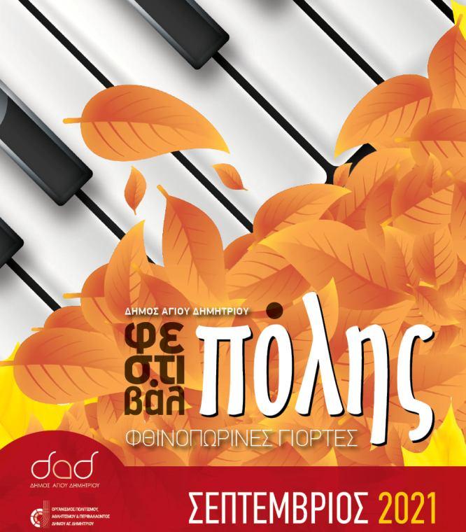 Ελευθερία Αρβανιτάκη, Ελένη Βιτάλη και πολλοί ακόμα καλλιτέχνες στις «Φθινοπωρινές Γιορτές» του Αγίου Δημητρίου