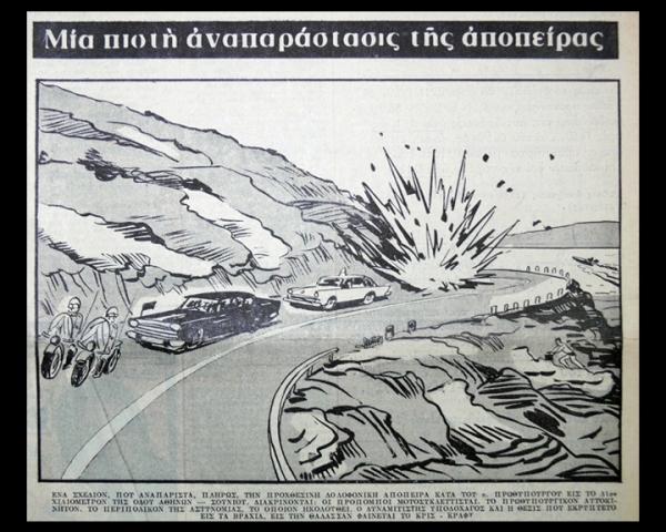 13.8.1968: Όταν ο Αλέξανδρος Παναγούλης προσπάθησε να δολοφονήσει τον Γεώργιο Παπαδόπουλο