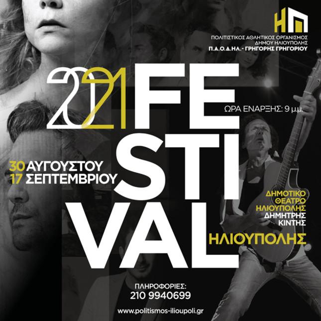 Το Φεστιβάλ Ηλιούπολης γίνεται και φέτος θεατρικό στέκι- Αναλυτικά το πρόγραμμα