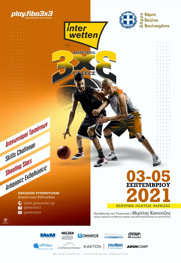 Oι τίτλοι τέλους για το «1st Interwetten FIBA 3×3 Greece Tour» στην κεντρική πλατεία της Βάρκιζας