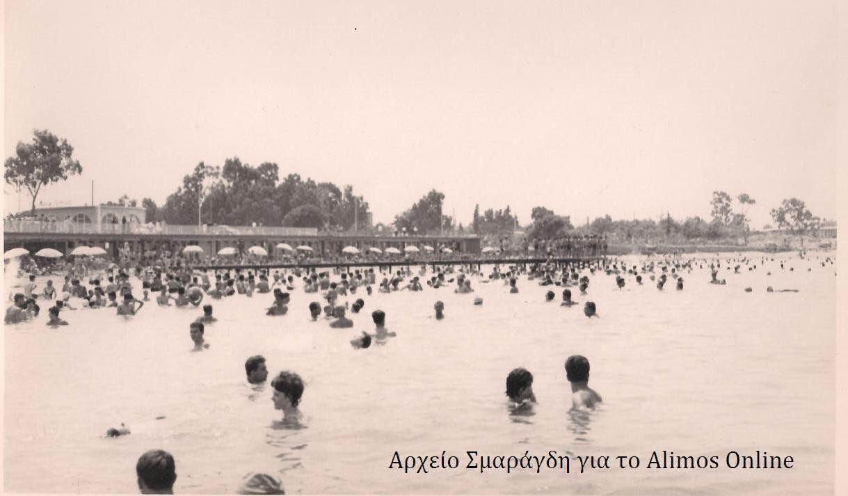 Την εποχή που οι Αθηναίοι κατέβαιναν τις Κυριακές στο Καλαμάκι για μπάνιο και ουζάκι