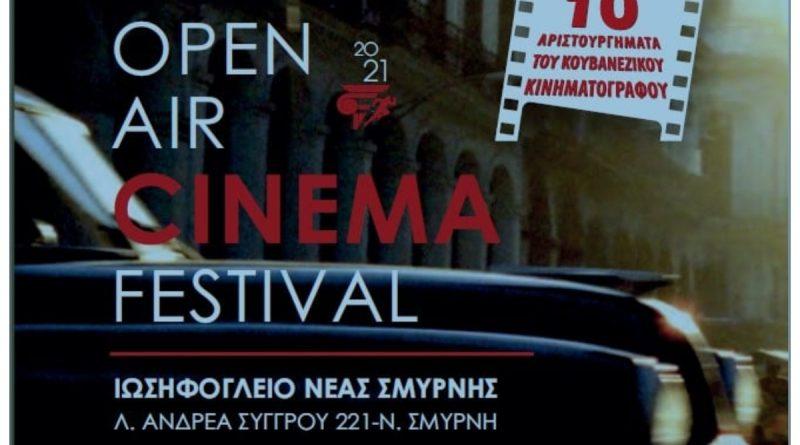 Open Air Cinema Festival στη Νέα Σμύρνη
