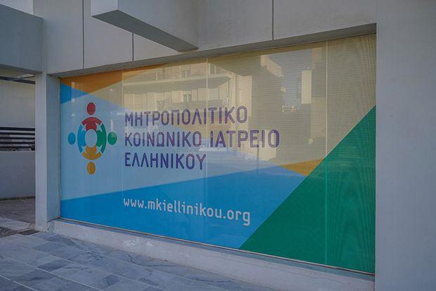 Η επιθυμία του Μίκη Θεοδωράκη να δοθούν στο ΜΚΙΕ τα φάρμακα απο το ιατροφαρμακευτικό υλικό του