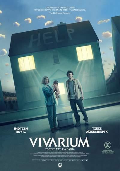 «Vivarium», έως και την Κυριακή στο Cine Άλιμος