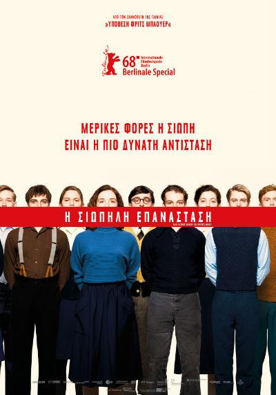 «Σιωπηλή επανάσταση», έως και την Πέμπτη στο Cine Άλιμος