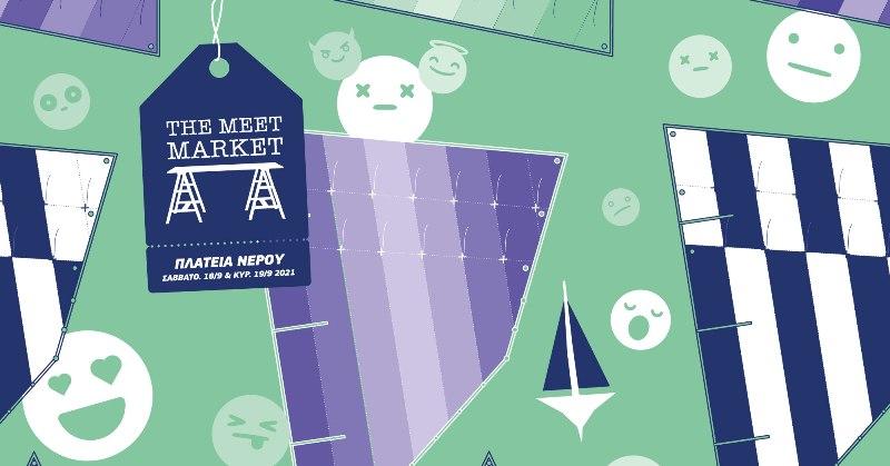 To Meet Market «κατεβαίνει» στα Νότια Προάστια