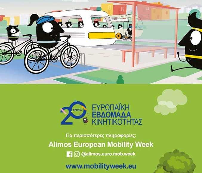 Οι εκδηλώσεις του Δήμου Αλίμου για την Εβδομάδα Κινητικότητας