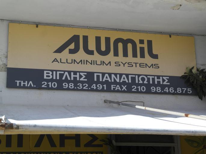 Η εταιρεία «ΒΙΓΛΗΣ» αναλαμβάνει όλες τις κατασκευές αλουμινίου και σιδήρου