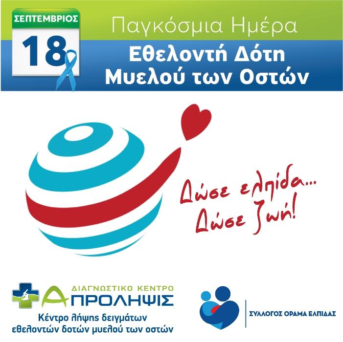 Το Α- ΠΡΟΛΗΨΙΣ για την Παγκόσμια ημέρα Εθελοντή Δότη Μυελού των Οστών