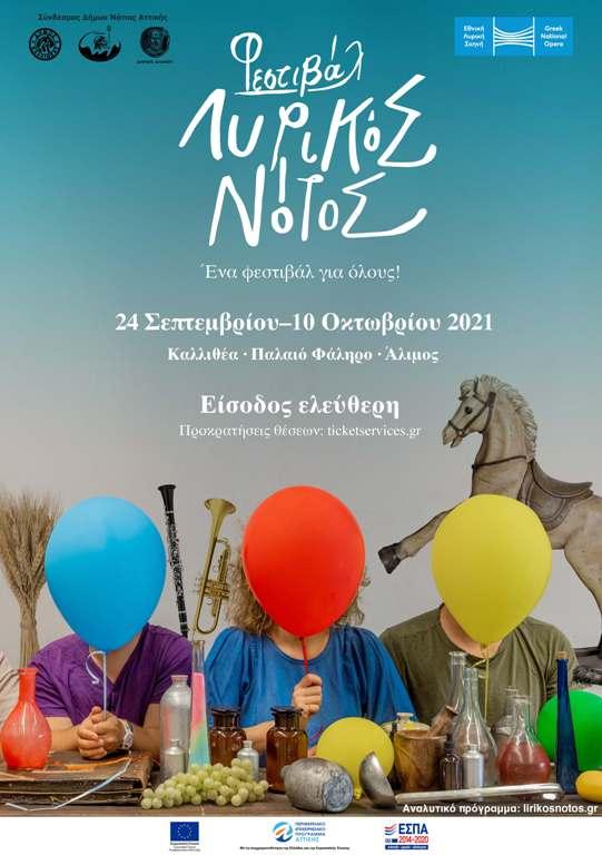 Ξεκινά αύριο το φεστιβάλ «Λυρικός Νότος» - Το πρόγραμμα εκδηλώσεων για τον Άλιμο