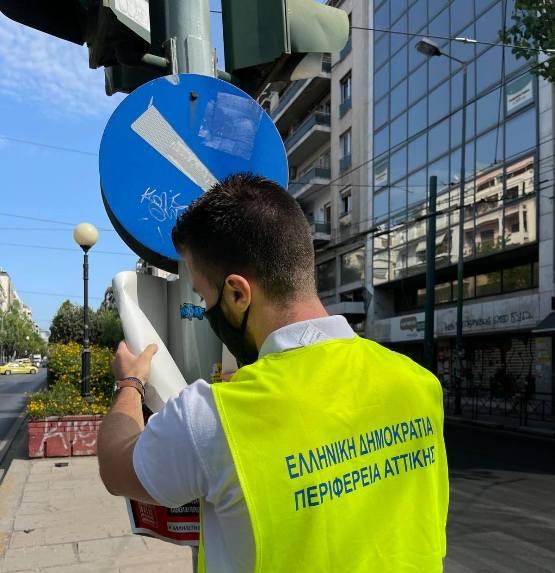 Απομάκρυνση αφισών και διαφημιστικών απο οδικές πινακίδες σε Λ.Ποσειδώνος και Λ. Βουλιαγμένης
